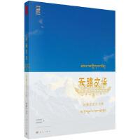 天路文华――西藏历史文化展