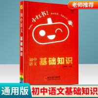 小红书初中语文基础知识通用版口袋书小本书2021新版