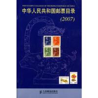 中华人民共和国邮票目录(2007) 9787115151759