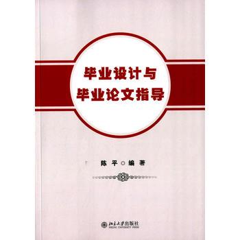 毕业设计与毕业论文指导 陈平著 北京大学出版社 【正版图书 闪电发货】