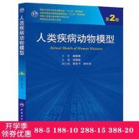 人类疾病动物模型 第2版第二版 刘恩岐 科研人员核心能力提升导引丛书 研究生临床专业教材 人民卫生出版社9787117