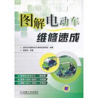 图解电动车维修速成 刘遂俊 9787111424802 机械工业出版社威尔文化图书专营店