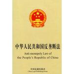 中华人民共和国反垄断法(中英)