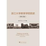 浙江大学教育学院院史(修订版)