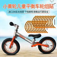 儿童自行车平衡车反光贴滑步车轮圈贴纸防水反光装饰贴