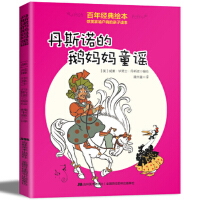 百年经典绘本:丹斯诺的鹅妈妈童谣(四色)(货号:D1) 9787557533922 吉林美术出版社 [美] 威廉・华莱
