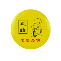 佛教用品寺庙法会胸牌别针胸针纪念徽章胸章结缘老实念佛止语勋章5个