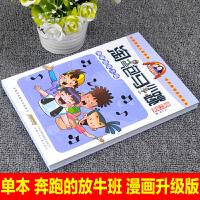 淘气包马小跳系列奔跑的放牛班漫画升级版杨红樱的书全套26册单本7-8-10-12-15岁儿童读物一二四五三六年级小学生
