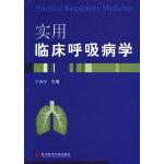 实用临床呼吸病学