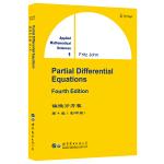 偏微分方程 第4版