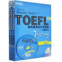 新东方TOEFL iBT新托福考试专项进阶 初级写作、中级写作(T)、高级写作(T) 附盘(全3册)TOEFL专项教材