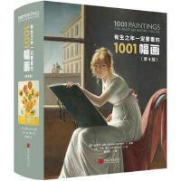 全新正版 有生之年要看的1001幅画 [英]史蒂芬・法辛 中国画报出版社 9787514616927缘为书来图书专营店