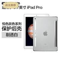 Pad Pro10.5后壳保护套9.7英寸12.9苹果平板电脑防摔后盖SN4242