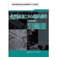 数控铣床加工中心编程与操作(华中系统)习题册