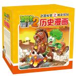 植物大战僵尸2・历史漫画:从远古到明清的中国通史(全套20册)