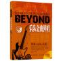BEYOND乐队金曲弹唱(附赠1光盘)