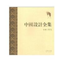 中国设计全集 卷八:服饰类编・容妆篇