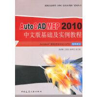 AutoCAD MEP 2010中文版基础及实例教程