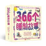 森林鱼童书・366个睡前故事(英语启蒙,亲子伴读,每天一个小故事,每天都有大惊喜)