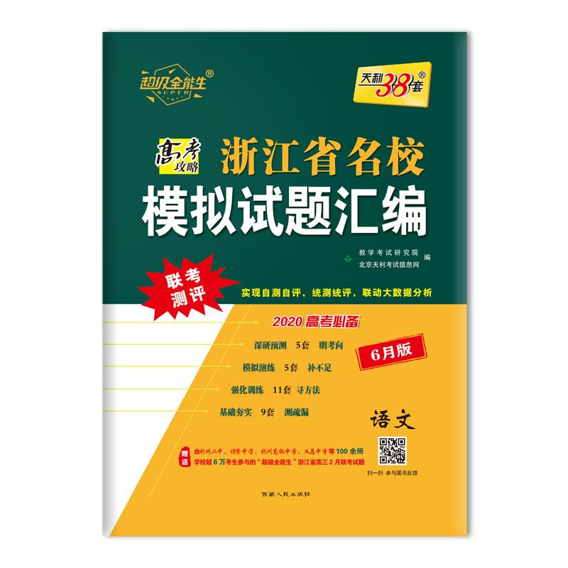 天利38套 超级全能生 2020浙江省名校模拟试题汇编 高考必备6月版--语文