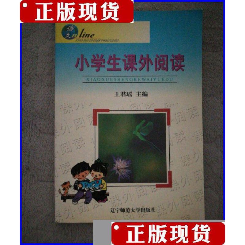 [旧书二手9成新]新课程教学设计.化学 /李纪连、梁媛、王惠 辽宁师范大学出版社