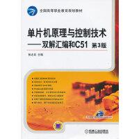 单片机原理与控制技术――双解汇编和C51(第3版,全国高等职业教育规划教材)