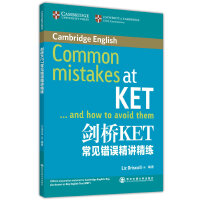 新东方 剑桥KET常见错误精讲精练(剑桥通用英语考试官方备考资料,基于剑桥学习者语料库中的真实语料,权威考试专家独家解