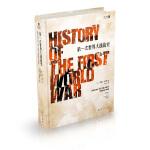 第一次世界大战战史(精装)