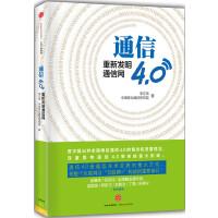 通信4.0:重新发明通信网