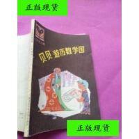 【二手旧书9成新】贝贝游历数学国 /李继学编著 黑龙江人民出版社