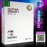 电吉他1-6级 迷笛全国音乐考级有声曲谱电吉他1-6级全套教材 人民音乐出版社 电吉他考级教程书籍123456册电吉他