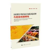 企业视角下的食品安全诚信风险管理与奖惩机制研究