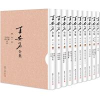 王安石全集(套装共10册)