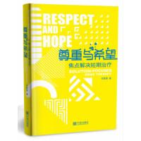尊重与希望:焦点解决短期治疗