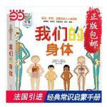 正版我们的身体儿童3d立体书 揭秘我的秘密绘本 乐乐趣科普翻翻图书3-6-7-10-12岁幼儿启蒙十万个为什么小学版人