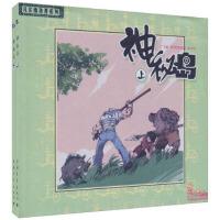 【二手旧书9成新】神秘岛(套装上下册)无花果 绘9787500654902中国青年出版社