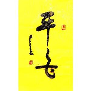 当代著名佛教大师星云书法(平安)30