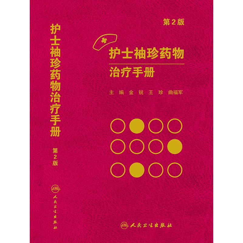 护士袖珍药物治疗手册(第2版)