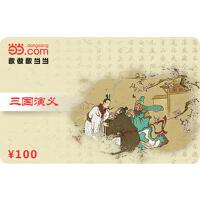 当当三国演义卡100元【收藏卡】