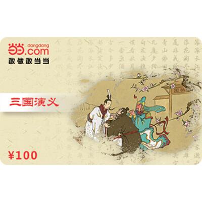 当当三国演义卡100元【收藏卡】新版当当礼品卡-实体卡,免运费,热销中!
