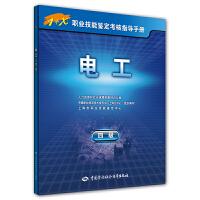 电工 四级 中国劳动社会保障出版社