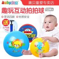 澳贝宝宝小象拍拍球婴儿童篮球按摩充气西瓜小皮球类玩具