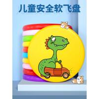 飞盘儿童软幼儿园学生运动飞盘男孩亲子游戏玩具户外儿童玩具飞碟