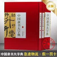 中国隶书大字典 全2册16开精装铜版纸印刷 正版隶书书法字典 历代名家书法墨迹作品中国书法