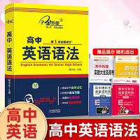 子金传媒高中英语语法第1次全新修订版高中阶段语法知识便于记忆详解含大量语法同步练习题