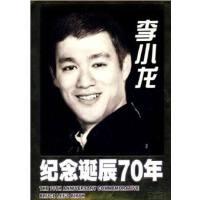 纪念李小龙诞辰70周年 正版2DVD