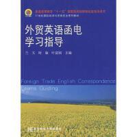 【正版二手书9成新左右】外贸英语函电学习指导9787811226867