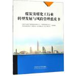 煤炭及煤化工行业转型发展与风险管理蓝皮书 中国平安财产保险股份有限公司,中国煤炭建设协会,中国 97875646437