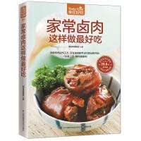家常卤肉这样做最好吃(突破传统卤肉工艺,百变卤肉新手法引领全民开吃!)