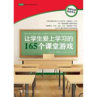【二手旧书九成新】让学生爱上学习的165个课堂游戏/常青藤 (美)卢安・约翰逊,赵娜,王冬云 978751531903